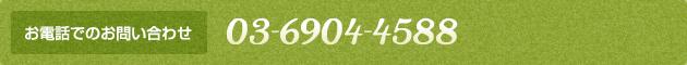 診察 しつけ ペットホテルのお問い合わせ 03-6904-4588