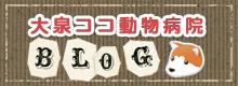 大泉ココ動物病院ブログ