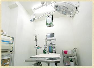 手術室・レントゲン室